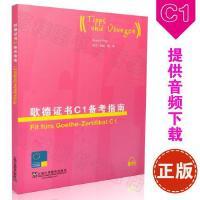 正版现货 歌德证书C1备考指南 提供MP3免费下载 歌德考试 9787544628426 上海外语教育出版社