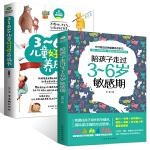 正版 陪孩子走过3-6岁敏感期3-6岁儿童好习惯养成书全套2册育儿书籍父母必读 儿童心理学 教育孩子的书籍 正面管教家