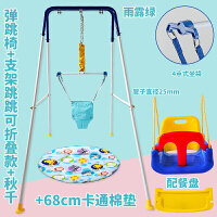 婴儿弹跳健身架宝宝跳跳椅婴儿弹跳架宝宝学步儿童室内秋千弹跳椅 +秋千套装版+68cm