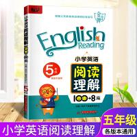 2019新版 小学英语阅读理解100+8篇 五年级上册下册全国通用版 小学五年级英语阅读理解训练 小学英语拓展阅读阅读
