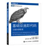 正版全新 基础设施即代码 云服务器管理