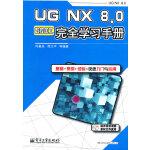 UG NX 8.0数控加工完全学习手册(含DVD光盘1张)