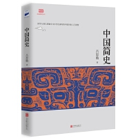 中国简史(史学泰斗吕思勉的经典史学名著,全面、系统、深刻地讲述中国五千年的历史)