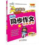 16秋 袋袋库同步作文四年级―人教实验版(上)