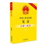 中华人民共和国宪法注解与配套(第四版)