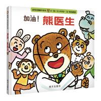 信谊绘本:0-3岁阅读启蒙精选・加油,熊医生