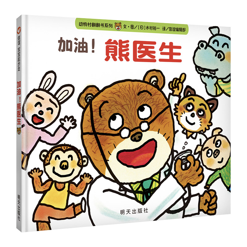 """信谊绘本:0-3岁阅读启蒙精选·加油,熊医生 好玩又有趣的轧型翻翻书,让孩子享受""""扮演""""的乐趣"""