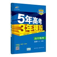 曲一线 高中物理 选修3-2 人教版 2020版高中同步 5年高考3年模拟 五三