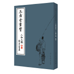 中国古代经典画谱集成 三希堂画宝 人物大观?卷二
