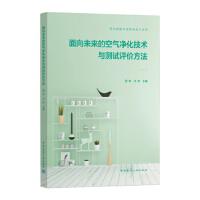 面向未来的空气净化技术与测试评价方法 路宾,冯昕 著 9787112253364 中国建筑工业出版社【直发】 达额立减