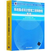 系统集成项目管理工程师教程 第2版 全国计算机技术与软件专业技术资格水平考试用书