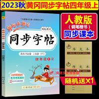 黄冈小状元四年级下同步字帖四年级下册R人教版2020春部编版