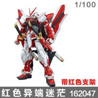 万代高达拼装模型 红色异端 战国顽太无 蓝色D型MG版 敢达 1/100