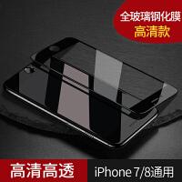 iPhone7钢化膜9D苹果7全屏覆盖5d全包边4D抗蓝光i8手机i7玻璃