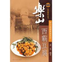 乐山西霸豆腐 王胜武 9787220065507 四川人民出版社