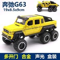 【领券下单更优惠】越野车模型合金车模仿真大G63警车男孩声光玩具车小汽车大号车模 黄色 G63 6x6