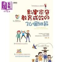 【中商原版】影响家庭教育成效的36个细节 港台原版 亲子教养