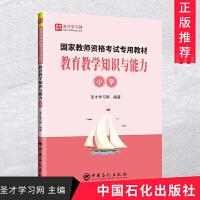 国家教师资格考试专用教材 教育教学知识与能力(小学) 中国石化出版社