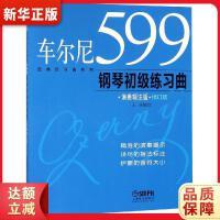 车尔尼599钢琴初级练习曲(演奏精注版) 王庆 上海音乐出版社9787807517016【新华书店 购书无忧】