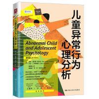 儿童异常行为心理分析(第8版)
