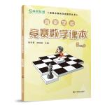 高思学校竞赛数学课本 六年级(上)(第二版)