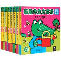 鳄鱼先生立体书 基础认知 全8册