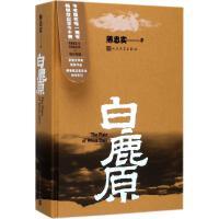 5折精装版 白鹿原 正版 陈忠实 人民文学出版社呈现了1993年原始 茅盾文学奖作品 小说作者旧照+手稿件 现代文学长篇