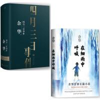 在细雨中呼喊+余华中篇小说集:四月三日事件 共2册