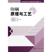 【RT5】印刷原理与工艺 何晓辉,李金城,王晋著 印刷工业出版社 9787800007378