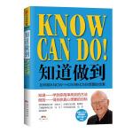 知道做到:如何将KNOW-HOW转化为你想要的结果经营管理学肯・布兰佳作品美国20年来畅销的书籍知行合一带你走出知易行
