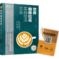 世界咖啡拉花实战技法大全[韩]郑景宇化学工业出版社9787122275714