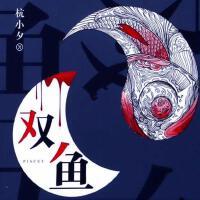 双鱼丨中国版《白夜行》,媲美东野圭吾的青春推理