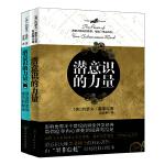 潜意识的力量(全2册):知名潜意识导师约瑟夫・墨菲详解潜意识