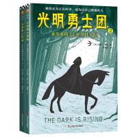 光明勇士团2:永生者的11岁生日(全2册)(7~14岁着迷的奇幻冒险)(55年来载誉世界的史诗级幻想儿童文学!本系列获纽