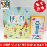 iQ House幼儿中英点读图典+点读笔+1000组录音贴纸+20册故事书 港台原版 Hello!My English
