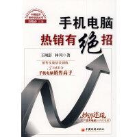【旧书二手书8成新】手机电脑热销有绝招 王颂舒,林川 中国经济出版社 9787501790999 9787501790