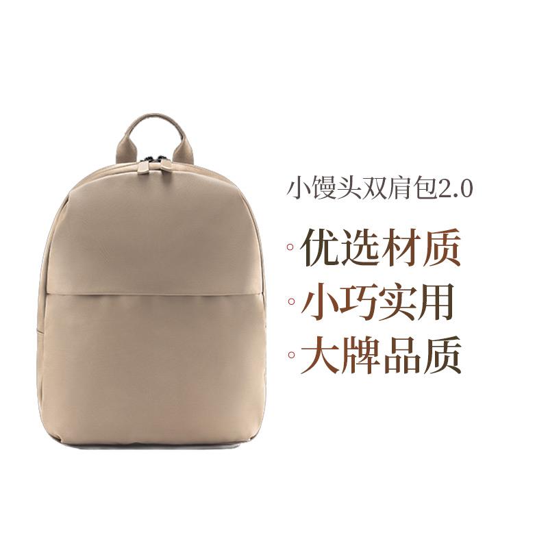 【2.16网易严选超品日返场 好货热卖】小馒头双肩包2.0