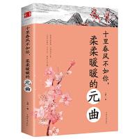 包邮十里春风不如你,柔柔暖暖的元曲 中国古诗词文学作品集 古典诗词背后唯美动人的历史爱情