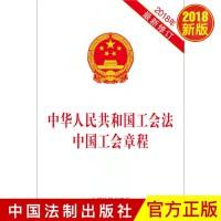 中华人民共和国工会法 中国工会章程(2018年新修订) 中国法制出版社