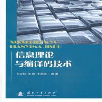 信息理论与编译码技术( 货号:711808867)