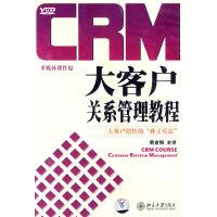 CRM大客户关系管理教程(6VCD+1文字教材)(软件)