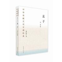 中华传统文化百部经典・孟子