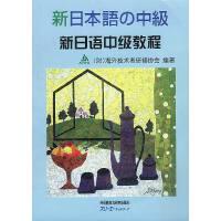 新日语中级教程