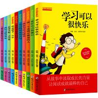 全套10册成长励志系列 爸妈不是我的佣人 学习可以很快乐小学生课外阅读书籍 五四一二三年级课外书必读儿童读物7-8-10-12-15岁4-5-6年级故事书籍