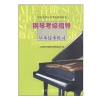 正版 钢琴考级指导基本技术练习 音乐 钢琴 考试 艺术 体育类水平考试 键盘乐器类 艺术类考试 音乐