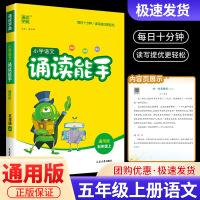 小学语文诵读能手五年级上册通用版小学生教材同步阅读通城学典
