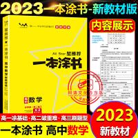 一本涂书高中数学物理化学生物 数理化生理综理科4本套装2020版