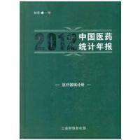中国医药统计年报2012 (全套)