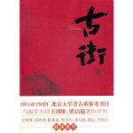 【新书店正版】古街【修订本】刘育新金城出版社9787802516762