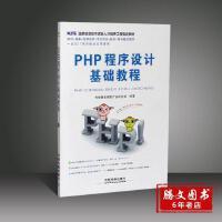传智播客PHP程序设计基础教程php从入门到精通视频教程网站开发设计书籍教程7php和mysqlweb开发框架零基础黑马